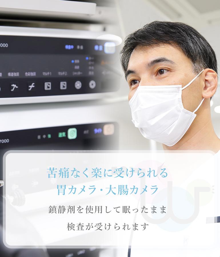 苦痛なく楽に受けられる 胃カメラ・大腸カメラ 鎮静剤を使用して眠ったまま検査が受けられます